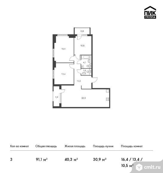 3-комнатная квартира 91,1 кв.м. Фото 1.