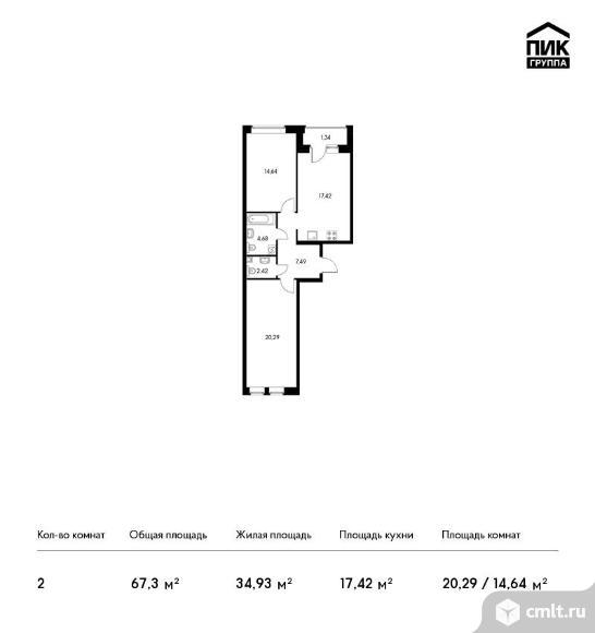 2-комнатная квартира 67,3 кв.м. Фото 1.