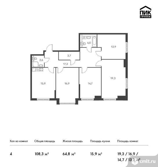 4-комнатная квартира 108,3 кв.м. Фото 1.