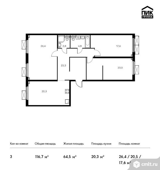 3-комнатная квартира 116,7 кв.м. Фото 1.
