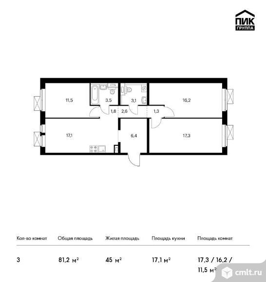 3-комнатная квартира 81,2 кв.м. Фото 1.