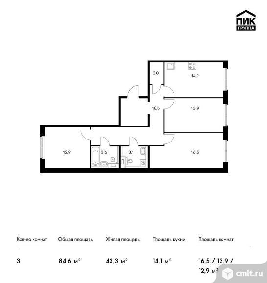 3-комнатная квартира 84,6 кв.м. Фото 1.