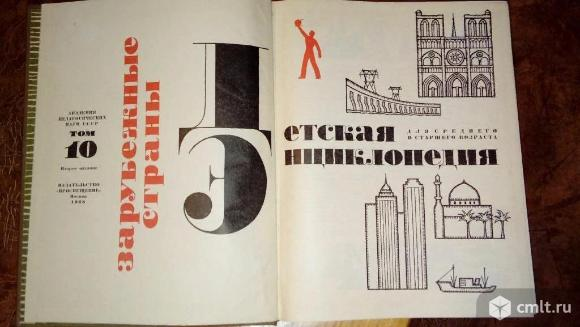 Детская энциклопедия полное собрание 12 томов. Фото 2.