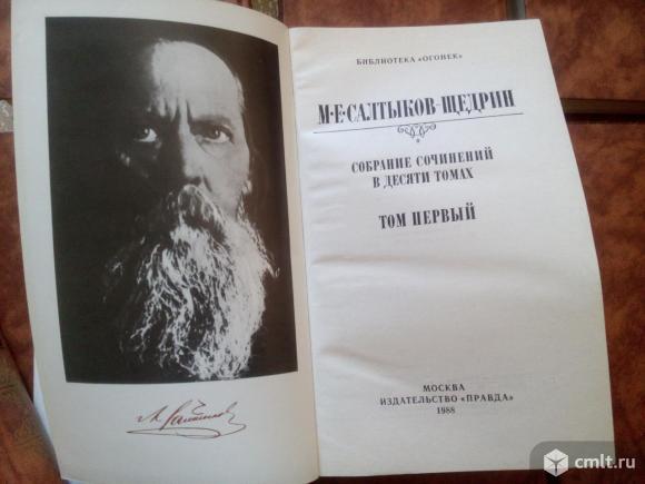 Салтыков-Щедрин М. Е. Собрание сочинений в 10 томах. Фото 4.