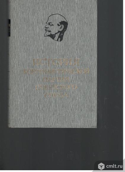 История коммунистической партии Советского Союза. В шести томах.. Фото 1.