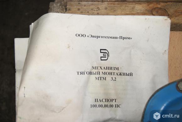 Механизм тяговый  монтажный (лебедка) на 3,2 тонны. Фото 2.