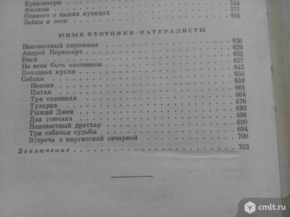 Спангенберг. Записки натуралиста. 1964 год. Фото 7.