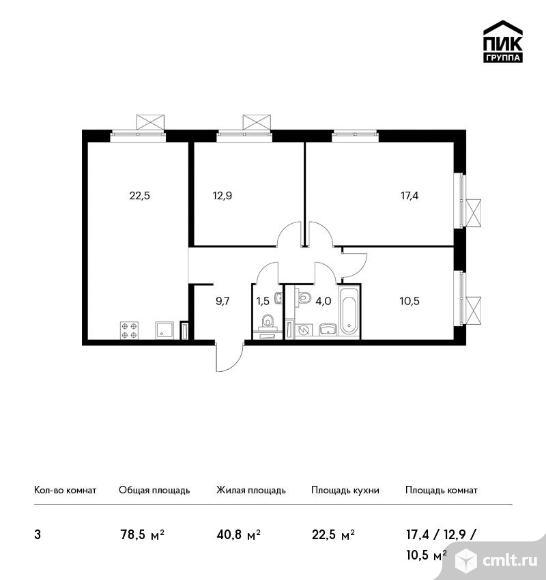 3-комнатная квартира 78,5 кв.м. Фото 1.