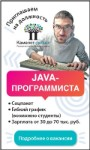 Java-Программиста