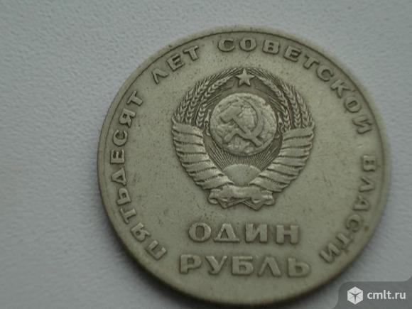 Юбилейные рубли СССР и иностранные монеты. Фото 1.