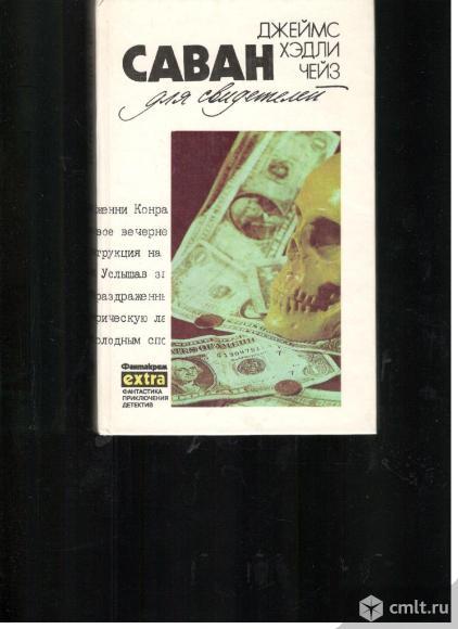 Дж.Х.Чейз. Собрание сочинений.. Фото 4.