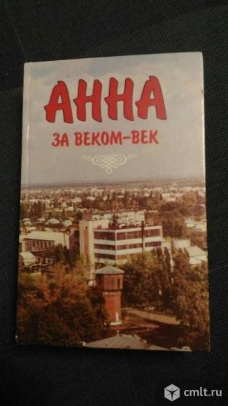 Книги о Воронеже.. Фото 1.