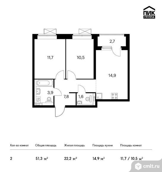 2-комнатная квартира 51,3 кв.м. Фото 1.