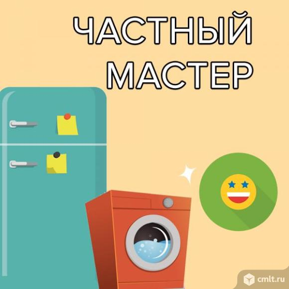 Ремонт стиральных машин, холодильников. Фото 1.