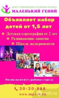 Центр Гармоничного Развития Ребенка Маленький Гений