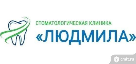 """Стоматологическая клиника """"Людмила"""". Фото 1."""