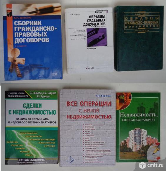 Юридическая и учебная литература. Фото 1.