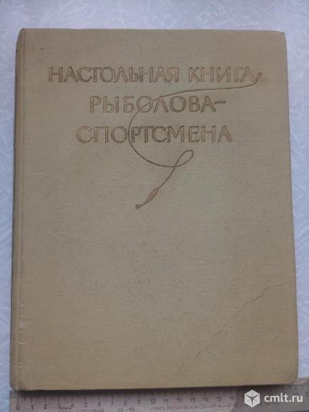 Настольная книга рыболова-спортсмена 1960г. Фото 1.