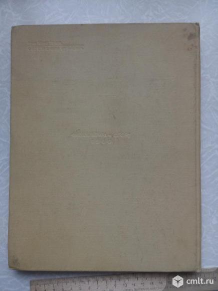 Настольная книга рыболова-спортсмена 1960г. Фото 10.