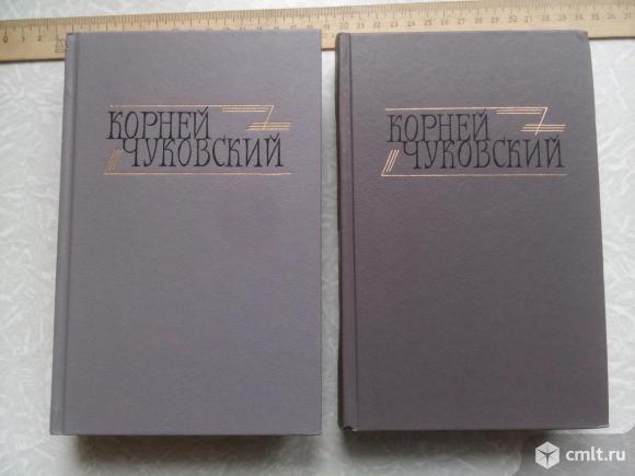Корней Чуковский собрание сочинений в 2 томах 1990 год. Фото 1.