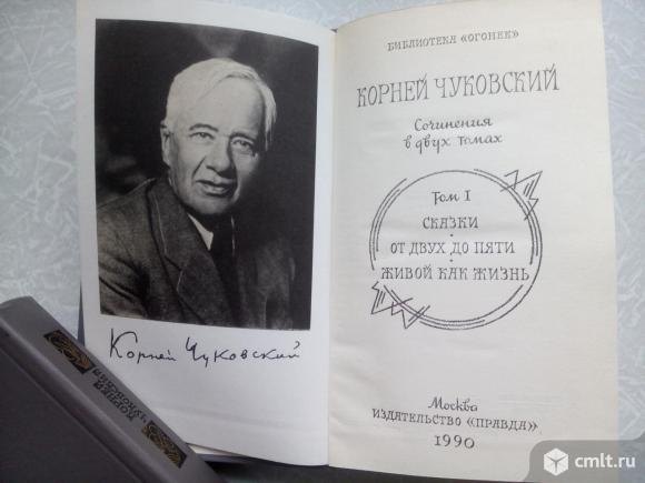 Корней Чуковский собрание сочинений в 2 томах 1990 год. Фото 4.
