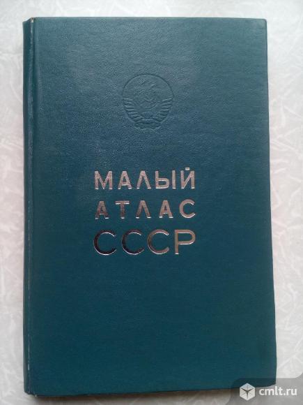Малый атлас СССР 1978. Фото 1.