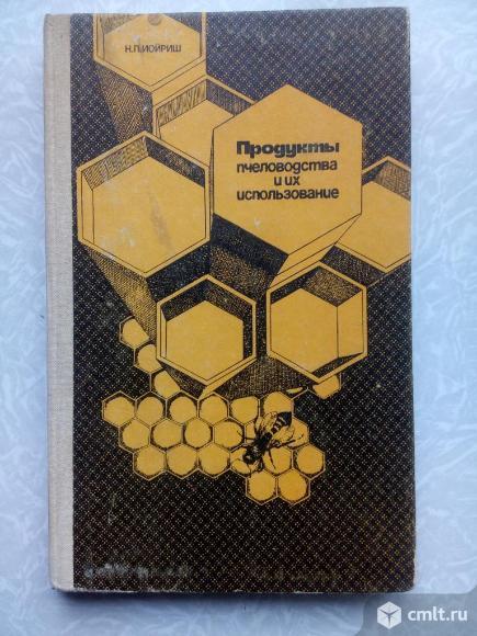 Н.Иойриш Продукты пчеловодства и их использование. 1976 г. Фото 1.