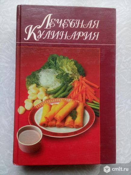Книга лечебная кулинария 1998г.. Фото 1.