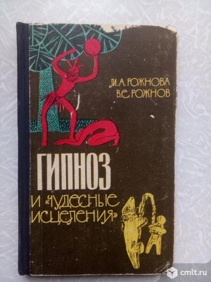 Рожнова М.А. Гипноз и чудесные исцеления.. Фото 1.