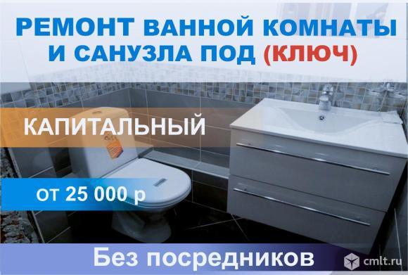 Плиточник мастер. Ремонт ванной. Комплексный ремонт. Фото 1.