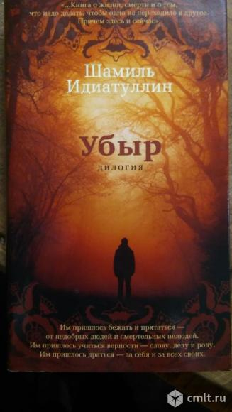 "Шамиль Идиатуллин ""Убыр"".. Фото 1."