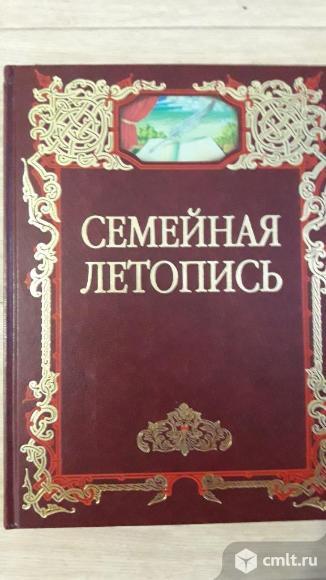 Семейная летопись. Фото 1.