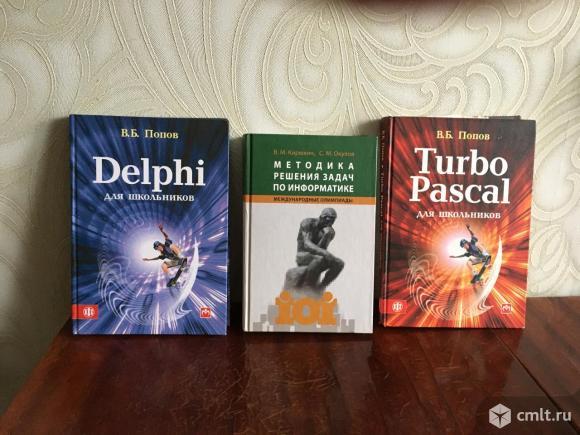 Учебники по информатике. Фото 1.