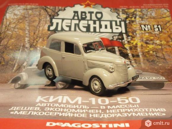 Автолегенды СССР 51 Ким 10-50. Фото 1.