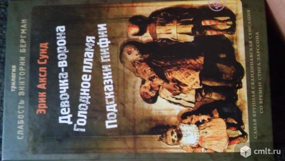 """Трилогия """"Слабость Виктории Бергман"""" в одном томе. Эрик Аксл Сунд.. Фото 1."""