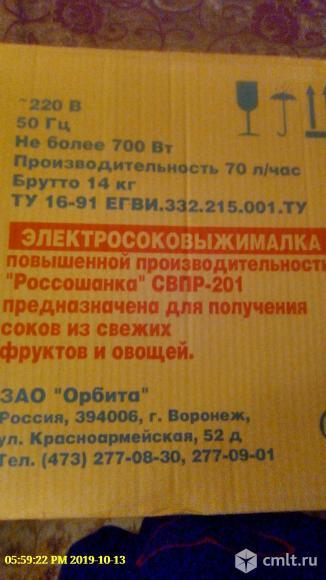 Соковыжималка Россошанка СВПР - 201. Фото 3.