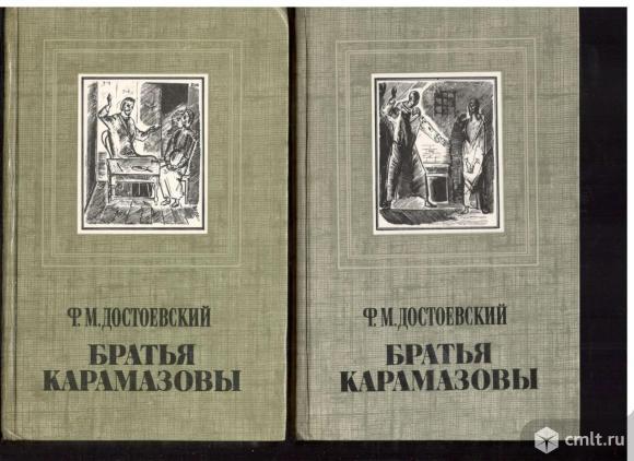 Ф.М.Достоевский.. Фото 3.