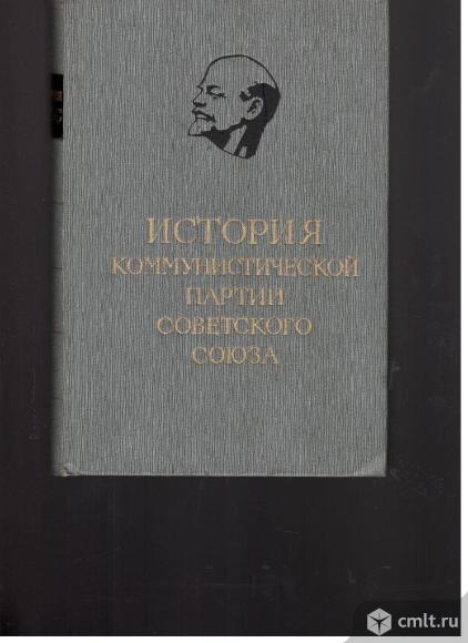 История коммунистической партии Советского Союза. В шести томах.. Фото 3.