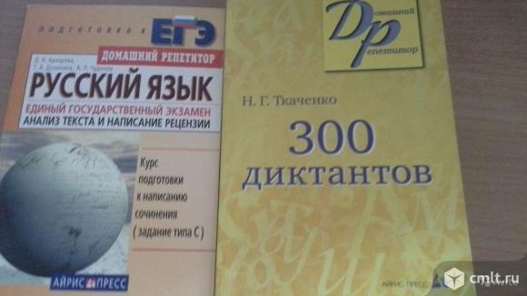 Учебники и учебные пособия. Фото 3.