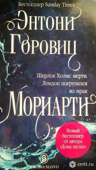Книги разных авторов о Шерлоке Холмсе.. Фото 1.