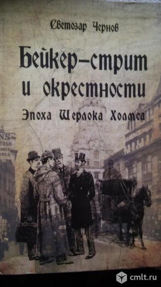 """Светозар Чернов """"Бейкер-стрит и окрестности. Эпоха Шерлока Холмса"""".. Фото 1."""