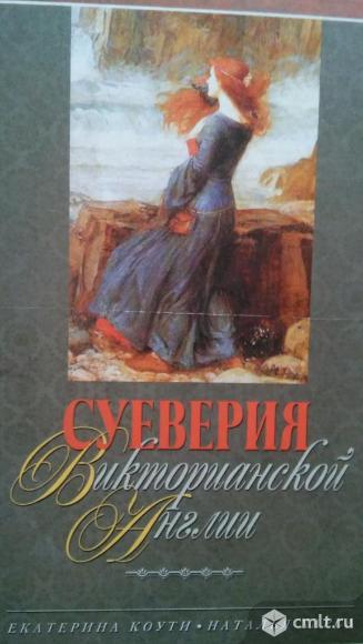 """Екатерина Коути """"Недобрая старая Англия"""" и """"Суеверия викторианской Англии"""".. Фото 2."""