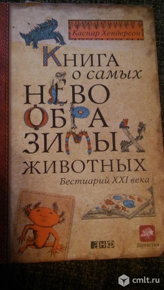 """Каспар Хендерсон """"Книга о самых невообразимых животных. Бестиарий 21 века"""". Фото 1."""