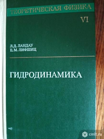 Теоретическая физика:Учебное пособие. Гидродинамика.. Фото 1.