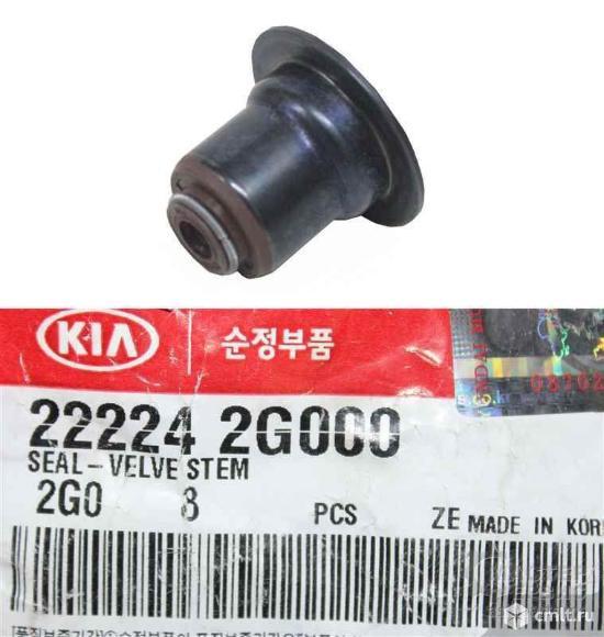 KIA 222242G000 маслосъёмный колпачёк. Фото 1.