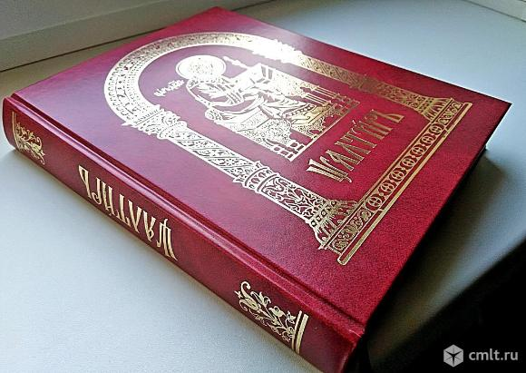 Псалтырь на церковно-славянском языке. Фото 1.