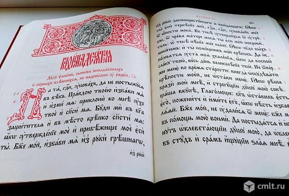 Псалтырь на церковно-славянском языке. Фото 11.