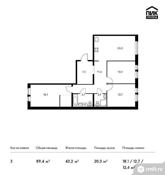 3-комнатная квартира 89,4 кв.м. Фото 1.