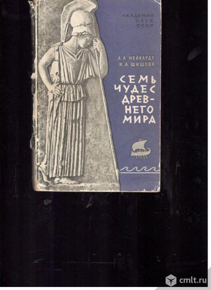 А.А.Нейхардт. И.А.Шишова.Семь чудес Древнего мира.. Фото 1.