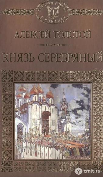 """Толстой А.К. """"Князь Серебряный"""" - исторический роман. Фото 1."""